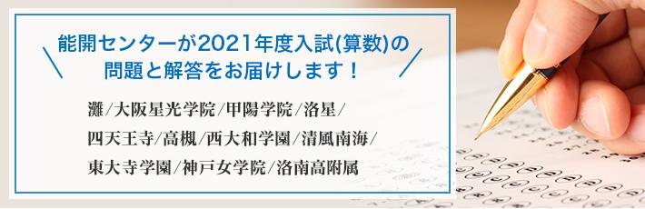 解答 速報 大学 神戸