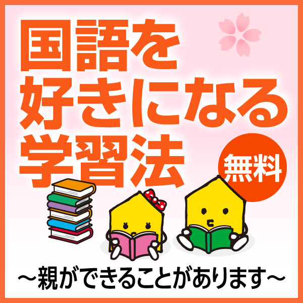 愛媛_国語を好きになる学習法 親ができることがあります イベントバナー