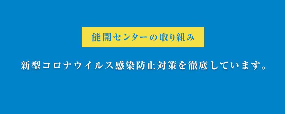 コロナ 秋田